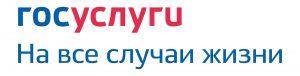 gosuslugi.ru - ЕПГУ