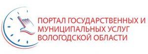 gosuslugi35.ru - РПГУ