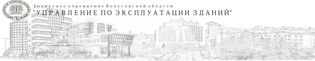 """БУ ВО """"Управление по эксплуатации зданий"""""""